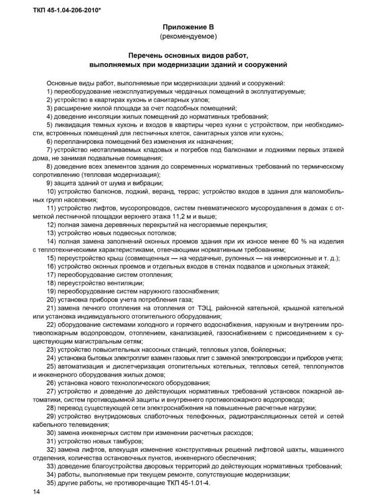 Microsoft Word - ТКП 206-2010